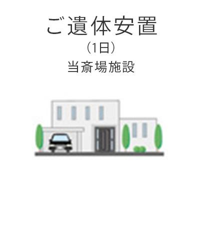 ファミリーホール鶴ヶ峰、1日家族葬プラン・ご遺体安置 (1日) 当斎場施設