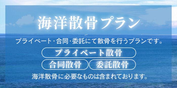 ファミリーホール鶴ヶ峰、海洋散骨プラン