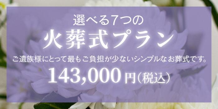 選べる7つの火葬式プラン143,000円