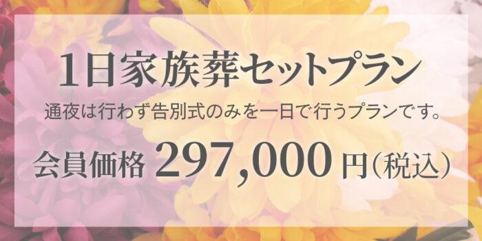 ファミリーホール鶴ヶ峰、1日家族葬セットプラン297,000円