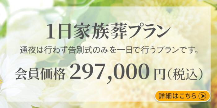 ファミリーホール鶴ヶ峰、1日家族葬プラン297,000円