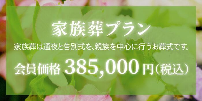ファミリーホール鶴ヶ峰、家族葬プラン385,000円