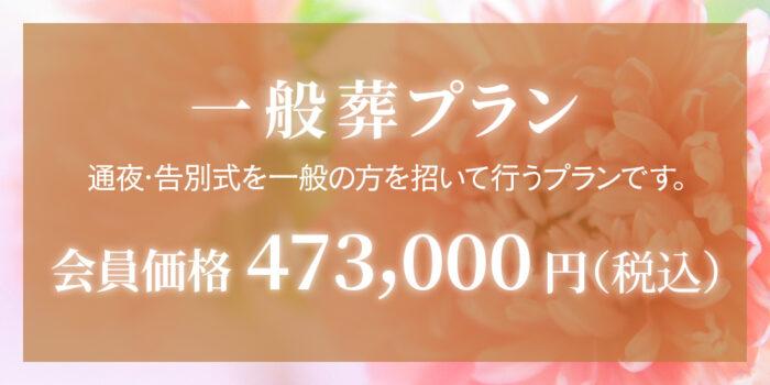 ファミリーホール鶴ヶ峰、一般葬プラン473,000円