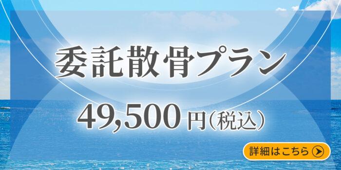 ファミリーホール鶴ヶ峰の海洋散骨、委託散骨プラン49,500円
