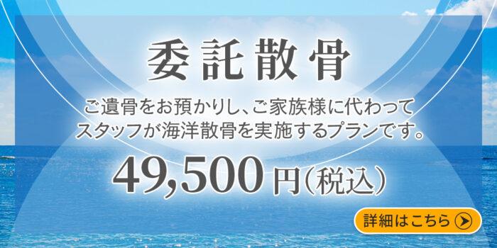 ファミリーホール鶴ヶ峰の海洋散骨プラン、委託散骨49,500円