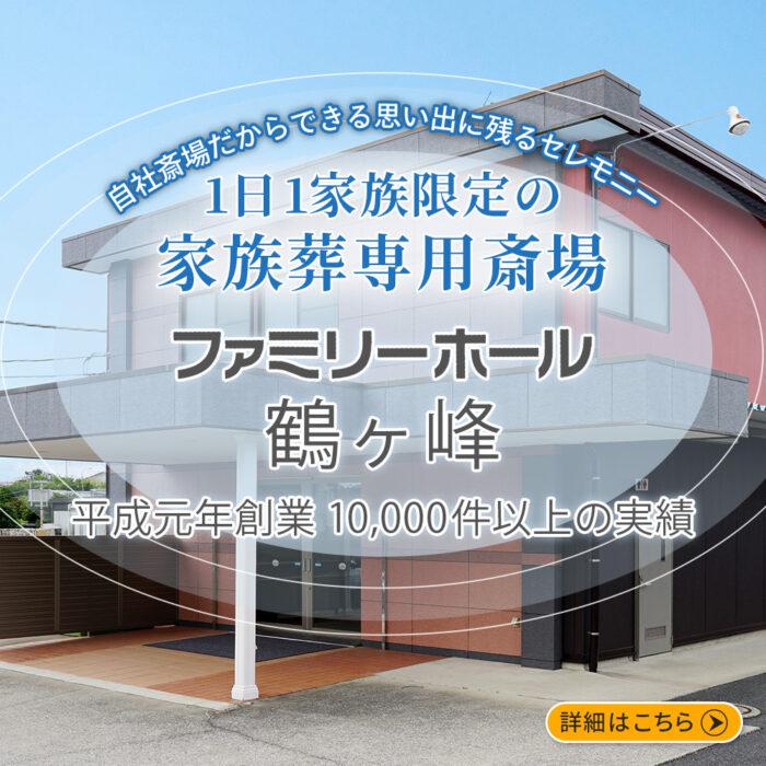 1日1家族限定の家族葬専用斎場、ファミリーホール鶴ヶ峰