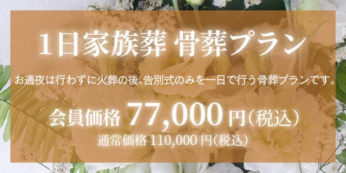 ファミリーホール鶴ヶ峰、1日家族葬骨葬プラン77,000円