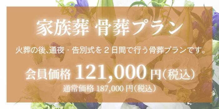 ファミリーホール鶴ヶ峰、家族葬骨葬プラン121,000円