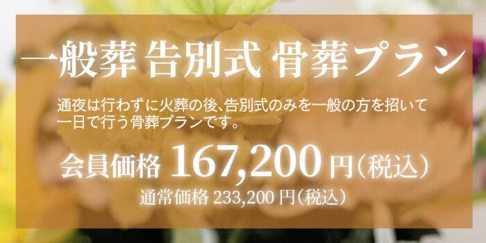 ファミリーホール鶴ヶ峰、一般葬告別式骨葬プラン167,200円