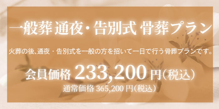 ファミリーホール鶴ヶ峰、一般葬通夜・告別式骨葬プラン233,200円