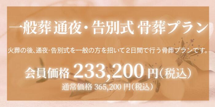 ファミリーホール鶴ヶ峰、一般葬通夜・告別式骨葬プラン167,200円