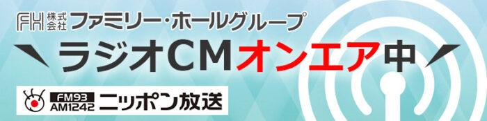 ファミリー・ホールグループ、ニッポン放送でラジオCM放送中