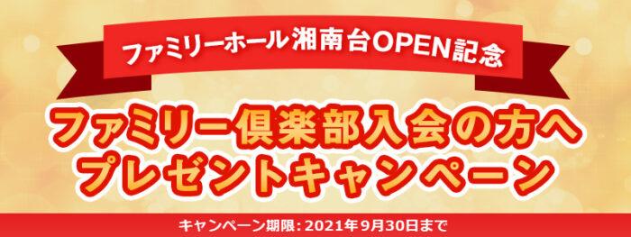 ファミリーホール湘南台オープン記念プレゼントキャンペーンのご案内