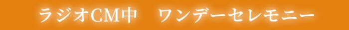 ファミリーホール鶴ヶ峰、ラジオCMオンエア中ワンデーセレモニー