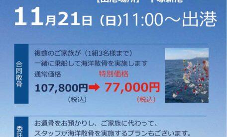 海洋散骨のご案内 ファミリーホール鶴ヶ峰